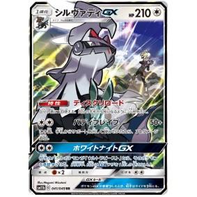 Silvally GX 041/049 Dream League Ultra Rare Unlimited Japonais  Dream League SM11B