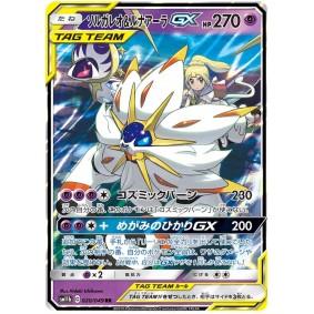 Solgaleo & Lunala GX 020/049 Dream League Ultra Rare Unlimited Japonais  Dream League SM11B
