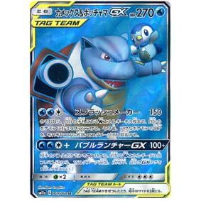 Blastoise & Piplup GX 069/064 Remix Bout Secret Rare Unlimited Japonais  Remix Bout SM11A