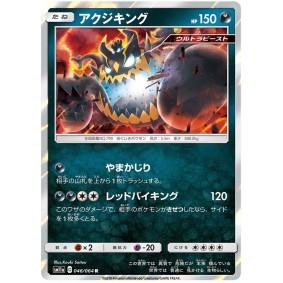 Guzzlord 046/064 Remix Bout Rare Unlimited Japonais  Remix Bout SM11A