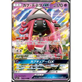 Tapu Lele GX 045/114 GX Battle Boost Ultra Rare Unlimited Japonais