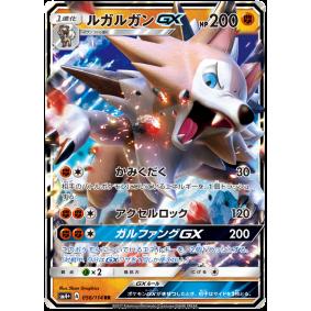 Lycanroc GX 056/114 GX Battle Boost Ultra Rare Unlimited Japonais