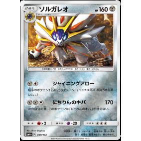 Solgaleo 069/114 GX Battle Boost Commune Unlimited Japonais