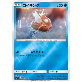 Magikarp 011/024 Detective Pikachu Commune Unlimited Japonais