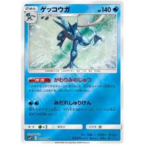 Greninja 012/024 Detective Pikachu Peu Commune Unlimited Japonais