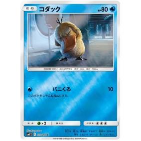Psyduck 010/024 Detective Pikachu Commune Unlimited Japonais