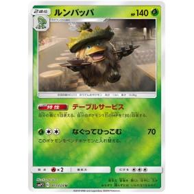 Ludicolo 003/024 Detective Pikachu Peu Commune Unlimited Japonais