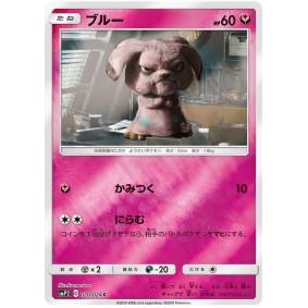 Snubbull 020/024 Detective Pikachu Commune Unlimited Japonais