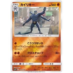 Machamp 018/024 Detective Pikachu Commune Unlimited Japonais