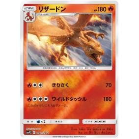 Charizard 006/024 Detective Pikachu Peu Commune Unlimited Japonais