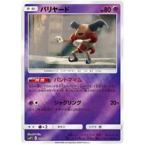 Mr Mime 015/024 Detective Pikachu Commune Unlimited Japonais