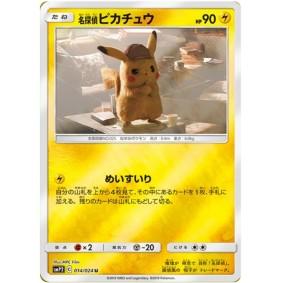 Detective Pikachu 014/024 Detective Pikachu Peu Commune Unlimited Japonais