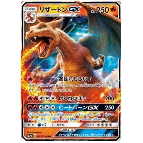 Charizard GX 007/024 Detective Pikachu Ultra Rare Unlimited Japonais