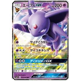 Espeon GX 024/060 Collection Sun Ultra Rare Unlimited Japonais