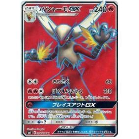 Blaziken GX 098/096 Charisma of the Cracked Sky Secret Rare Unlimited Japonais