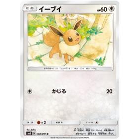 Eevee 068/095 Explosive Impact Commune Unlimited Japonais