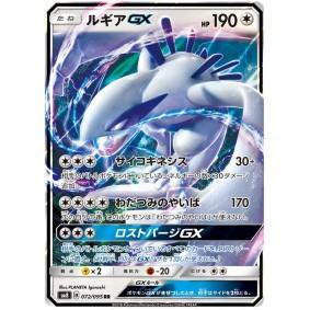 Lugia GX 072/095 Explosive Impact Ultra Rare Unlimited Japonais