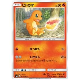 Charmander 010/095 Tag Bolt Commune Unlimited Japonais