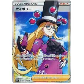 Avery 083/070 Matchless Fighter Secret Rare Unlimited Japonais