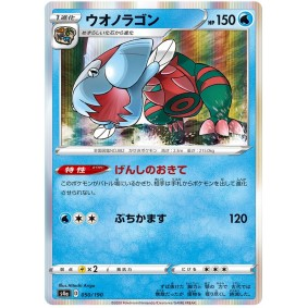 Dracovish 050/190 Shiny Star V Commune Unlimited Japonais