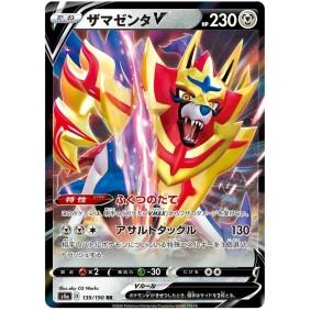 Zamazenta V 139/190 Shiny Star V Ultra Rare Unlimited Japonais
