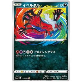 Yveltal 117/190 Shiny Star V Amazing Rare Unlimited Japonais
