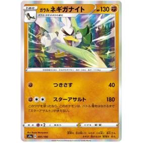 Galarian Sirfetch'd 091/190 Shiny Star V Commune Unlimited Japonais