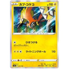 Tapu Koko 053/190 Shiny Star V Commune Unlimited Japonais