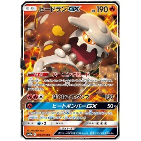 Heatran GX 004/054 GG End Ultra Rare Unlimited Japonais
