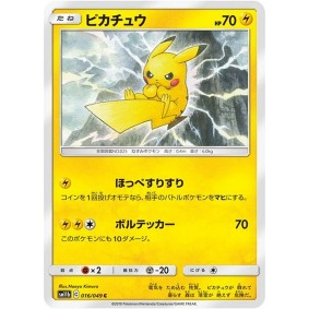 Pikachu 016/049 Dream...