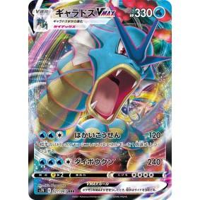 Gyarados VMAX 021/067 Blue Sky Stream Ultra Rare  Japonais