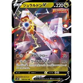 Duraludon V 048/067 Towering Perfection Ultra Rare  Japonais