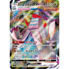 Duraludon VMAX 049/067 Towering Perfection Ultra Rare  Japonais