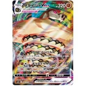 Sandaconda VMAX 044/070 Silver Lance Ultra Rare  Japonais