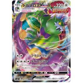 Tornadus VMAX 058/070 Silver Lance Ultra Rare  Japonais