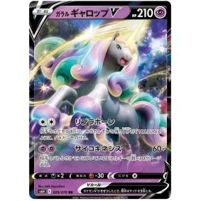 Galarian Rapidash V 029/070 Silver Lance Ultra Rare  Japonais