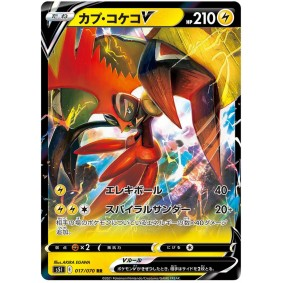 Tapu Koko V 017/070 Single Strike Master Ultra Rare  Japonais