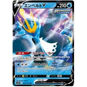 Empoleon V 026/070 Rapid Strike Master Ultra Rare  Japonais