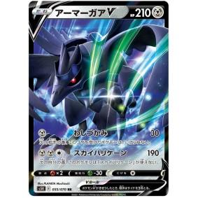 Corviknight V 055/070 Rapid Strike Master Ultra Rare  Japonais
