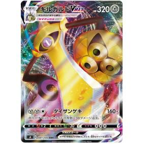 Aegislash VMAX 081/100 Electrifying Tackle Commune  Japonais