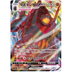 Coalossal VMAX 043/076 Legendary Pulse Commune  Japonais