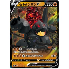 Coalossal 042/076 Legendary Pulse Ultra Rare  Japonais