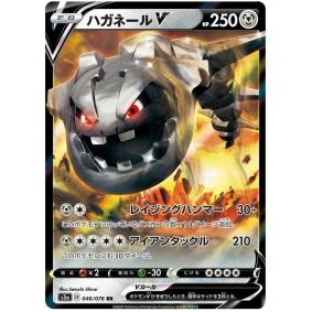 Steelix V 046/076 Legendary Pulse Ultra Rare  Japonais