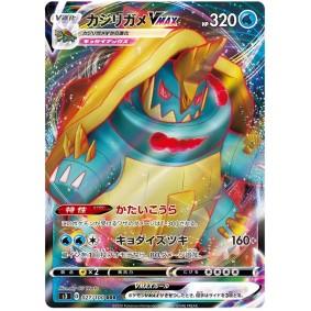 Drednaw VMAX 027/100 Infinity Zone Ultra Rare  Japonais