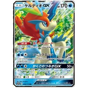 Keldeo GX 036/173 Tag Team GX All Stars Ultra Rare  Japonais
