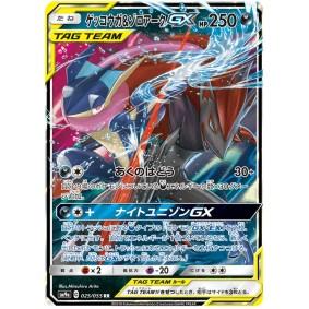Greninja & Zoroark GX 025/055 Night Unison Ultra Rare  Japonais
