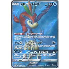 Keldeo GX 057/054 Sky Legend Secret Rare  Japonais