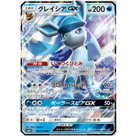 Glaceon GX 027/150 Ultra Shiny GX Ultra Rare  Japonais