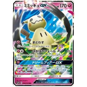 Mimikyu GX 038/050 Fairy Rise Ultra Rare  Japonais