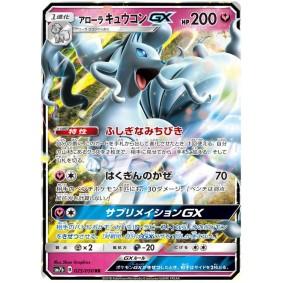 Alolan Ninetales GX 025/050 Fairy Rise Ultra Rare  Japonais